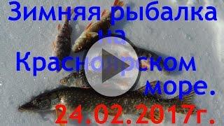 Зимняя рыбалка на Красноярском море 24 02 2017г