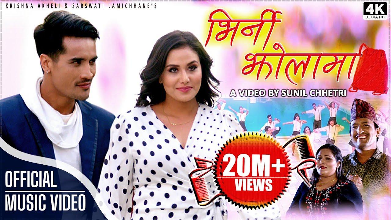 Download Bhirni Jholama भिर्नी झोलामा   Krishna Akheli & Sarswati Lamichhane   New Lok Dohori Song 2076