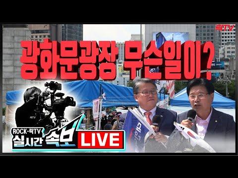 6.17(월)📍광화문광장 대한애국당 천막당사 무슨일이? 긴급출동!