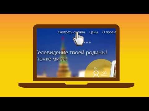 Главная - ip-tv