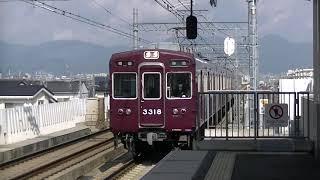阪急 3300系(3318F) 準急 大阪梅田行き  洛西口(2号線)到着