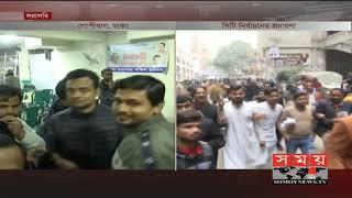 বিএনপির প্রচারণায় পুলিশের হাতাহাতি ! | DCC Election | Somoy TV
