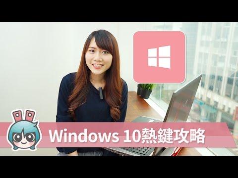 超實用Windows 10熱鍵攻略[小技巧篇]
