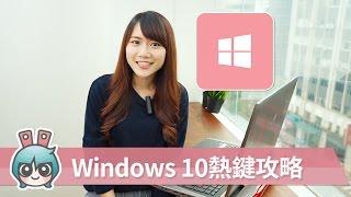 超實用Windows 10熱鍵攻略 [小技巧篇]