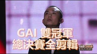 《中國有嘻哈》GAI  總決賽全剪輯    恭喜GAI 取得冠軍