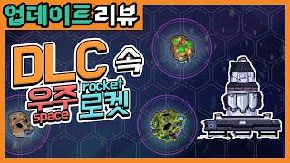 산소미포함 DLC 최대의 변화! 새로운 우주, 로켓 시…