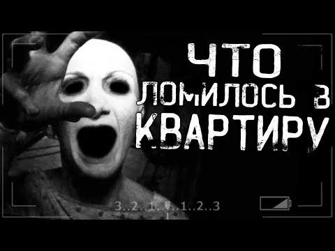 Истории на ночь - ЧТО ЛОМИЛОСЬ В КВАРТИРУ???