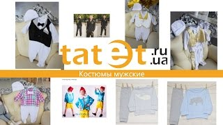 Костюмы мужские цена на торговом портале Татет - Киев