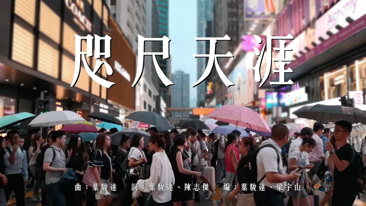 咫尺天涯 (粵) - Near and Far《最新單曲》【jnX 音樂敬拜事工官方版】 (2018 「天涯‧咫尺」差傳營會 主題曲) - YouTube