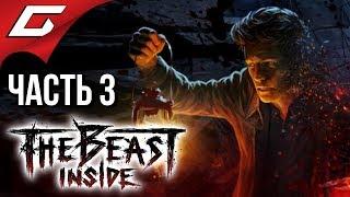 THE BEAST INSIDE ➤ Прохождение #3 ➤ ГОСТИНИЦА КОШМАРОВ
