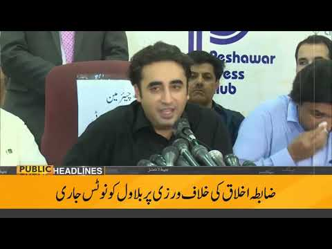 Public News Headlines | 12:00 PM | 16 July 2019