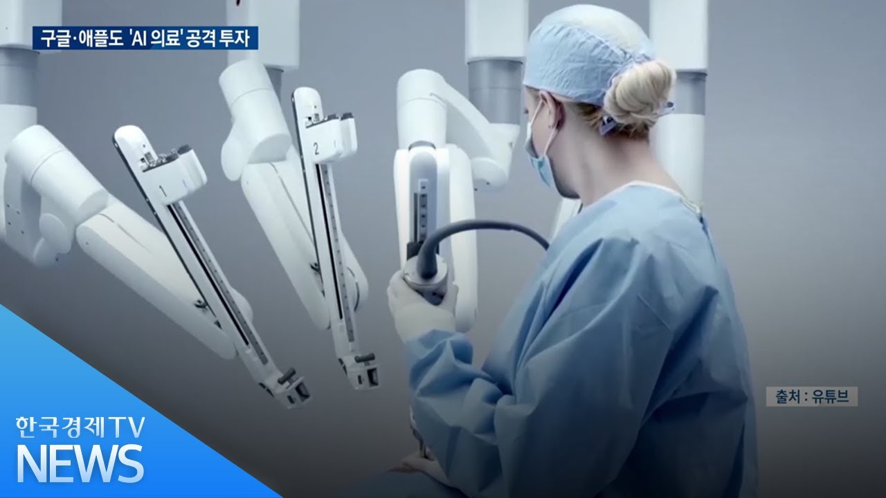 글로벌 기업, 의료 AI에 잇단 출사표 / AI, 진단부터 치료까지 / 한국경제TV