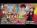 Download MAA NO PAALAV ભાગ 3 | ગુજરાતી નોન સ્ટોપ ગરબા | KIRAN GAJERA | FULL HD Gujarati nonstop GARBA MP3 song and Music Video