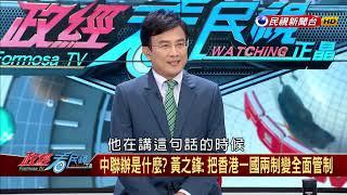 2019.3.25【政經看民視】