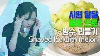 [집순이 푸드로그#10] 시원달달한 멜론빙수 만들기 Shaved Ice with melon