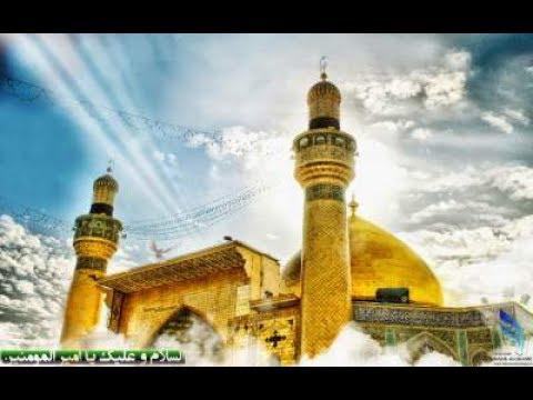 Ziyarat e Mushkil Kusha Hazrat Ali Ibn E Abi Talib a.s ...