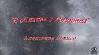 В облаках у водопада- Александр Иванов