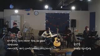 마이클잭슨 love never felt so good 센센즈밴드 (cover.) 음악1동 제4회 정기공연 2018/12/22
