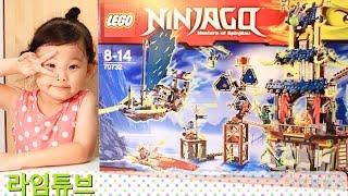 레고 고스트 닌자고  스틱스의 도시 70732  LEGO NINJAGO CITY OF STIIX Unboxing & Review! Toys おもちゃ đồ chơi 라임튜브