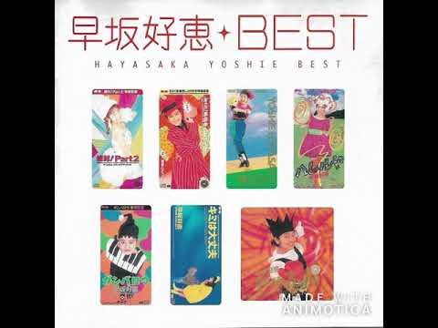 底抜け脱線ガール - Yoshie Hayasaka (早坂 好恵)