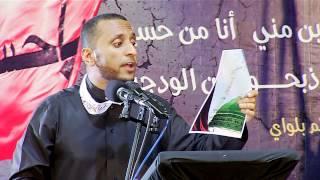 عبدالأمير البلادي - حسين مني وأنا من حسين 1435