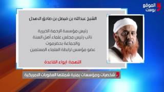 شاهد فيديوجرافيك عن الشخصيات اليمنية التي شملتها العقوبات الامريكية من انتاج الموقع بوست