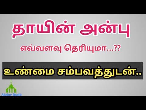 தாயின் பாசம் | Moulavi Fayas Ahamed | Tamil Bayan | Abdur Rasik