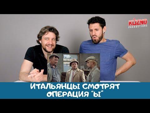 """Итальянцы смотрят """"Операция Ы и другие приключения Шурика"""""""