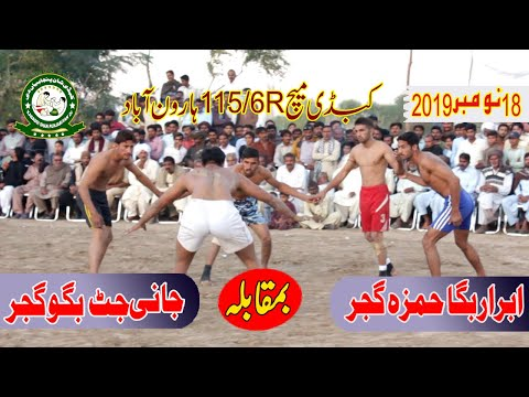 Best Kabaddi Match 115/6R FaqeerWali | Ibrar Baga Hamza Gujjar Vs Jani Jutt Bago Gujjar