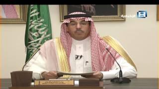 كلمة خادم الحرمين الشريفين بمناسبة عيد الفطر المبارك يلقيها وزير الثقافة والإعلام