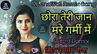 छोरा_तेरी_जान_मरे_गर्मी_में || Latest Meenawati Remix Song || Singer Kamlesh Meena ||DJ LOKESH BUNDI