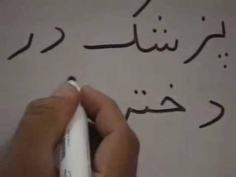 Lesson 3 - Farsi / Persian Language Course for Urdu Speakers