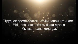 2021TEAM JUNOST RUS видеопослание