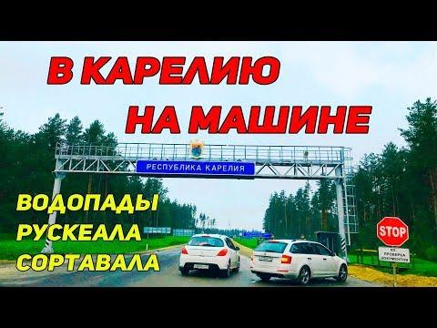 Как добраться до рускеалы из москвы