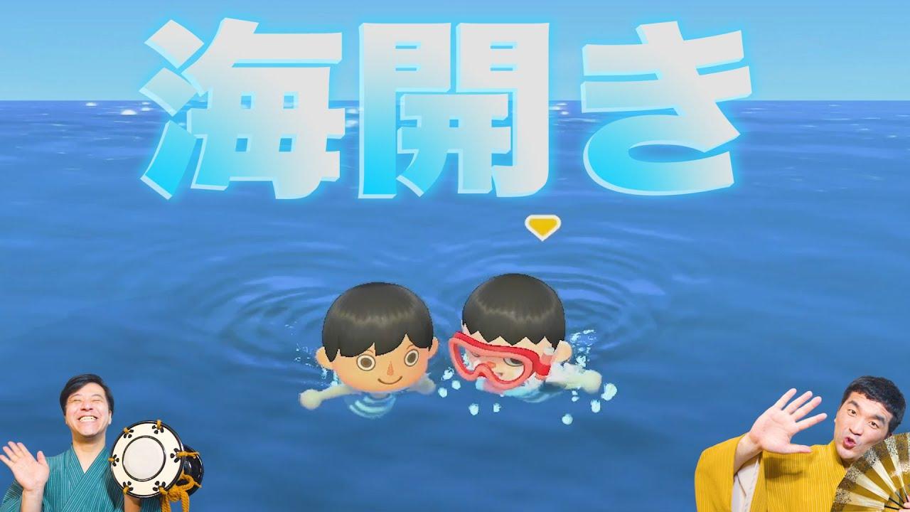 【あつまれどうぶつの森】#29 すゑひろがりず、海に飛び込む!【狂言風ゲーム実況】【あつ森】