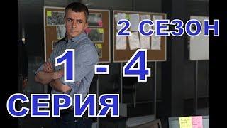 Спящие 2 сезон описание 1 - 4 серии , Дата выхода