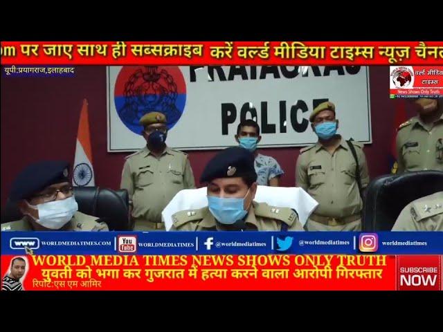 युवती को भगा कर गुजरात में हत्या करने वाला आरोपी गिरफ्तार
