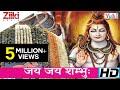Download जय जय शम्भुः | Jai Jai Shambhu | Lakhbir Singh Lakkha | Shiv Ji Bhajan MP3 song and Music Video