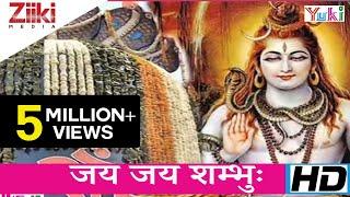 जय जय शम्भुः | Jai Jai Shambhu | Lakhbir Singh Lakkha | Shiv Ji Bhajan