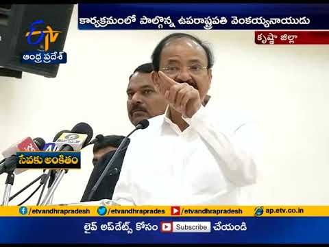 NGOs Should Come forward to provide services to People | Vice President Venkaiah