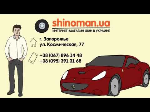 """Интернет-магазин шин """"SHINOMAN.UA"""" в Украине"""