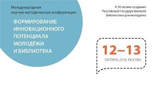 Конференция «Формирование инновационного потенциала молодёжи и библиотека», день первый. Ч. 2