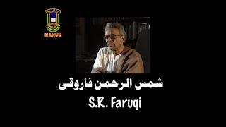 Shamsur Rahman Faruqi | A Documentary | IMC, MANUU