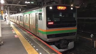 E231系1000番台コツS-26編成+コツK-36編成上野発車