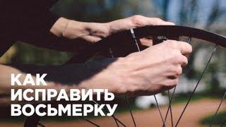 Как исправить восьмерку на велосипеде (How To repair wheels BMX/MTB)(Антон Степанов рассказывает, как исправить восьмерку и яйцо на велосипедных колесах. Обучение трюкам и..., 2013-05-20T11:22:43.000Z)