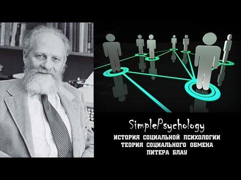 Социальная психология. Теория социального обмена Питера Блау.