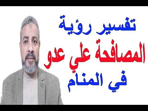 تفسير حلم رؤية المصافحة علي عدو في المنام اسماعيل الجعبيري Youtube