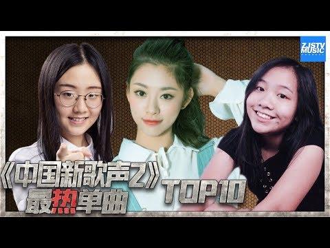 【TOP10】点击量最多单曲《中国新歌声2》上线100天单曲排行榜 SING!CHINA S2 [浙江卫视官方HD]