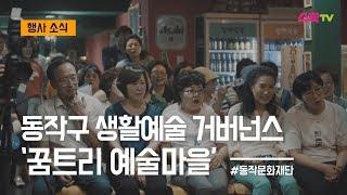 동작구 생활예술 거버넌스 '꿈트리 예술마을' - 서울문…