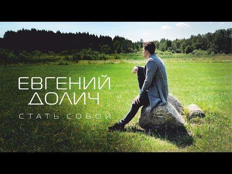 Евгений Долич - Стать собой (7 августа 2019)